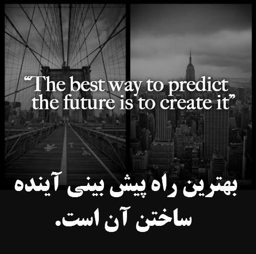 بهترین راه پیش بینی آینده
